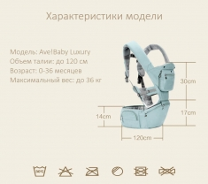 Хипсит - эргорюкзак AveBaby Luxury