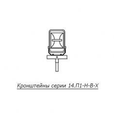 Кронштейн для прожекторов Т-образный 14.П